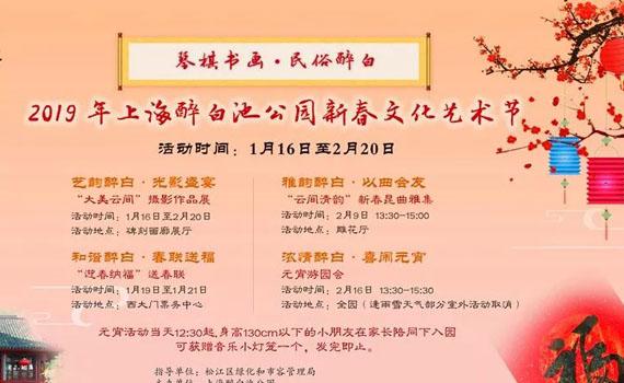2019上海醉白池新春文化艺术节攻略