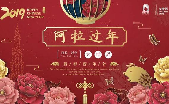 2019上海大世界新春游乐会攻略