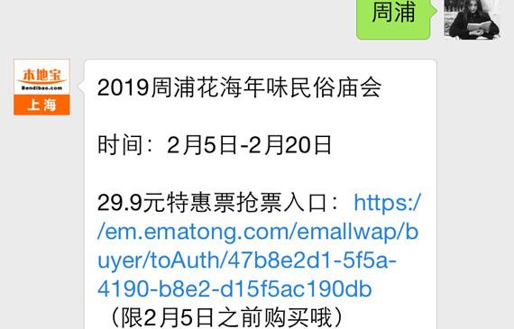 2019上海周浦花海年味民俗现代庙会
