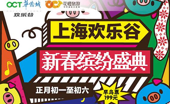 2019上海欢乐谷新春缤纷盛典活动攻略