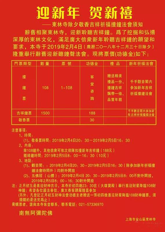 2019上海东林寺除夕撞钟祈福活动