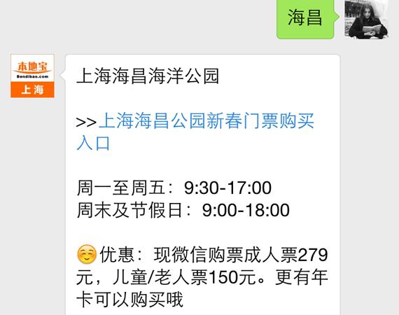 2019上海海昌海洋公园春节活动攻略