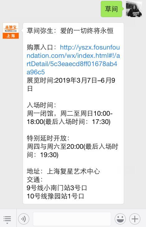 草间弥生上海展览2019时间+门票预订+交通