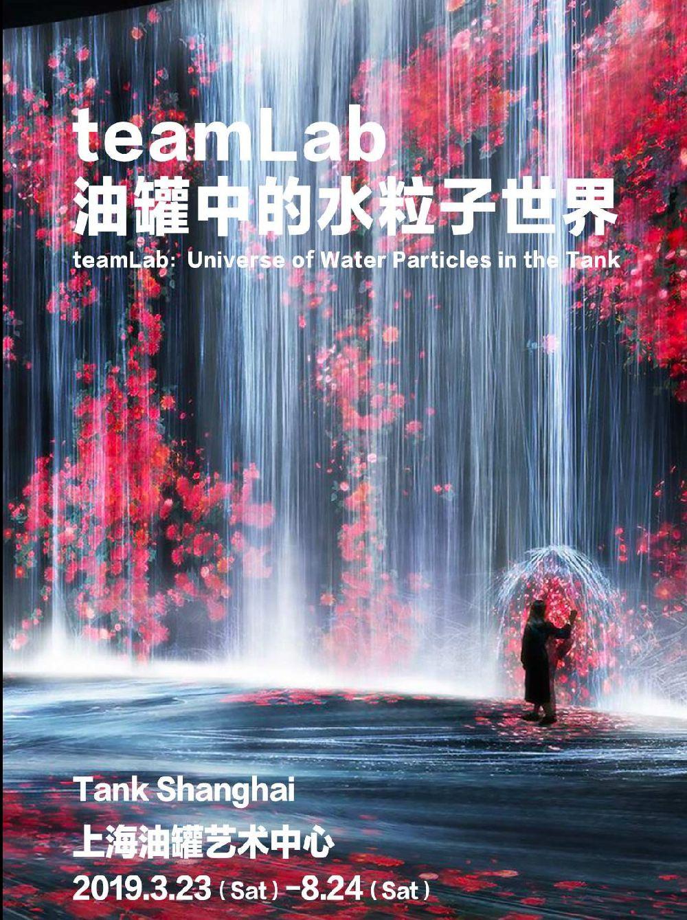 teamLab: 油罐中的水粒子世界上海展时间+门票