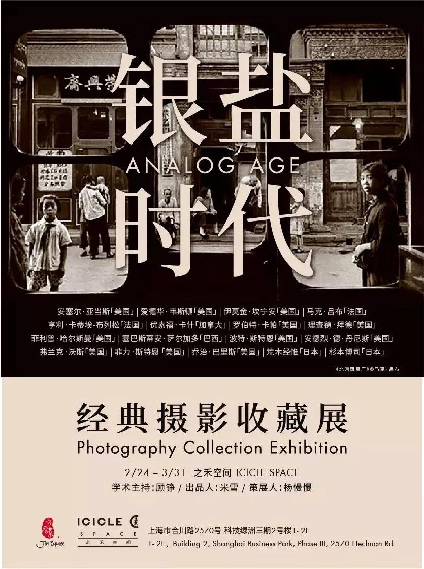 """上海银盐时代""""经典影像作品收藏展时间+地点+门票"""