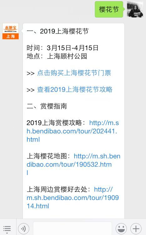 2019上海樱花节时间+门票+地址交通