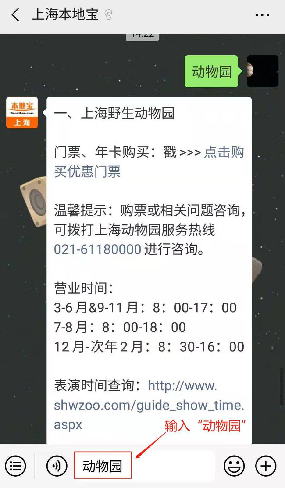 2019年上海野生动物园年卡详情(价格+购买方式)