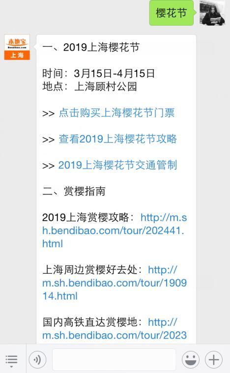 2019上海顾村公园樱花节时间+门票+地点