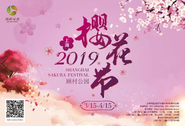 2019上海樱花节门票+时间+地址一览