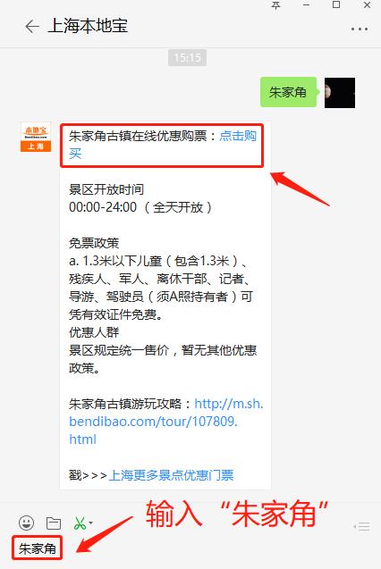 上海朱家角古镇游玩攻略