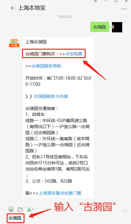 上海古漪园门票多少钱