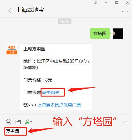 上海方塔园游玩指南
