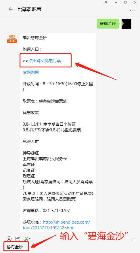 上海碧海金沙游玩攻略(门票+地址+交通)