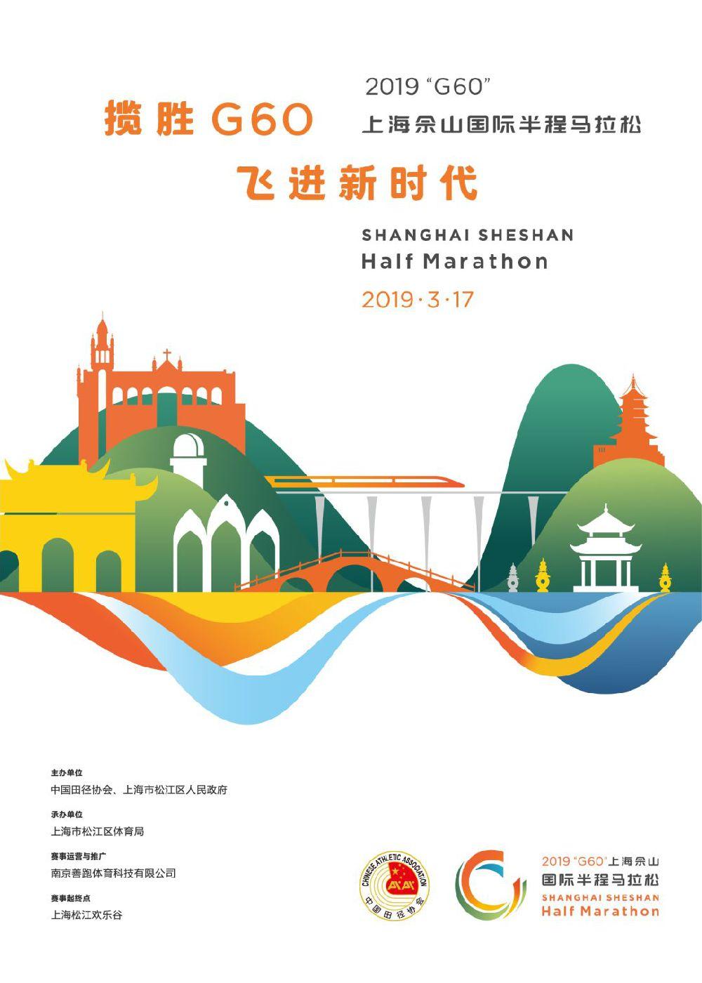 2019上海松江半程马拉松交通管制时间及路段
