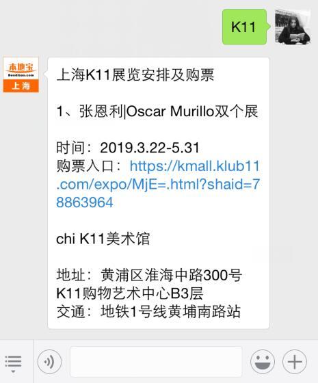 上海K11张恩利 | Oscar Murillo 双个展门票