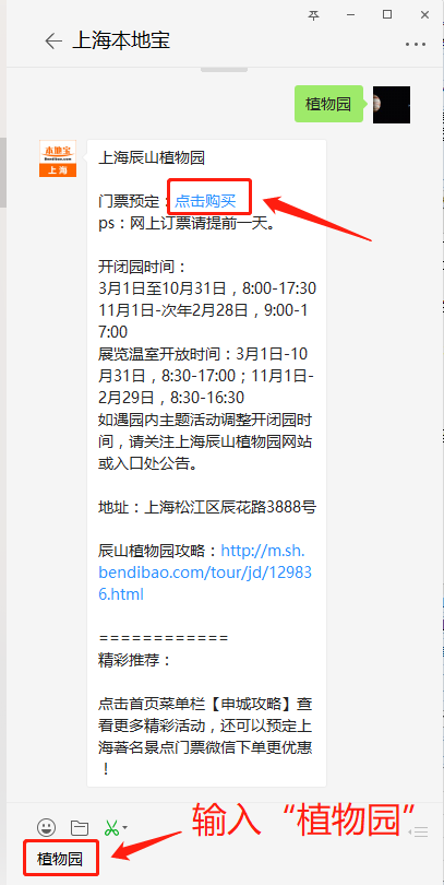 上海辰山植物园门票价格及开放时间