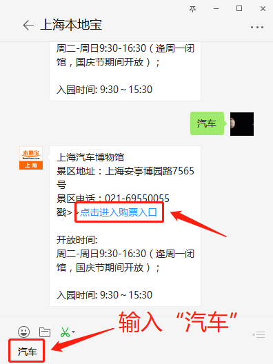 上海汽车博物馆门票价格及开放时间