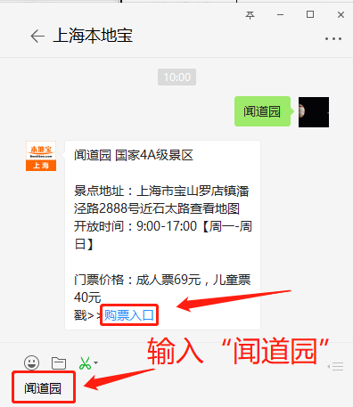 上海闻道园开放时间+门票