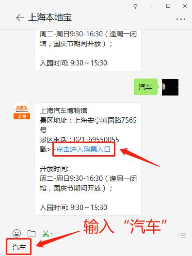 上海汽车博物馆游玩攻略