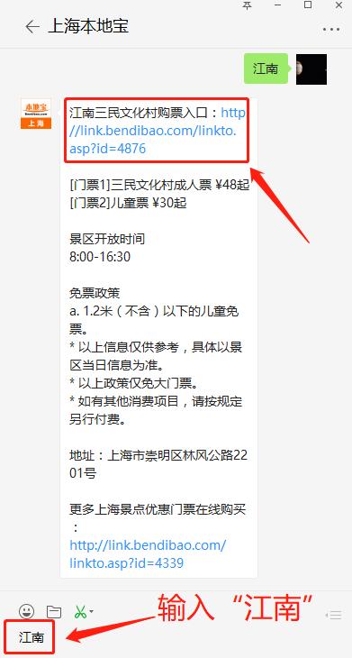 上海江南三民文化村旅游攻略(时间+地点+交通)