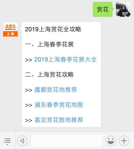 2019上海桃花节攻略(时间+活动+赏花路线)