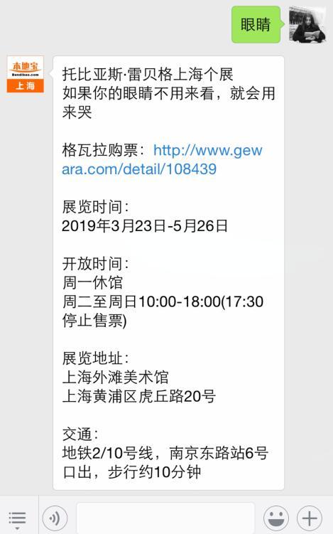 托比亚斯·雷贝格上海个展时间+门票+交通