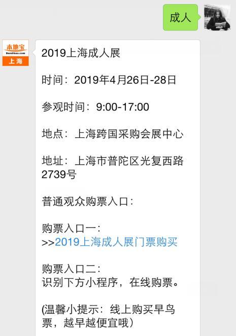 2019上海成人展门票价格+购票方式