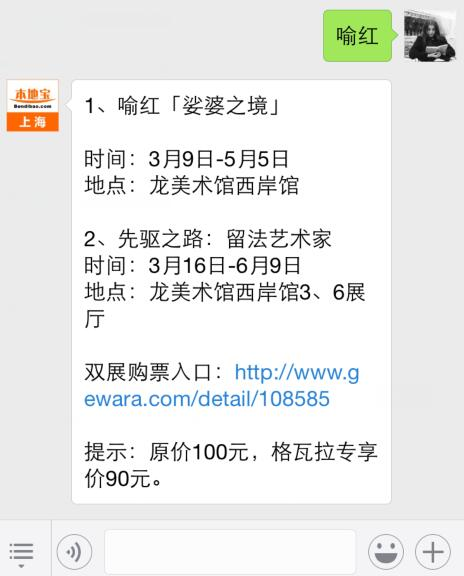 2019上海喻红个展「娑婆之境」时间+门票+交通