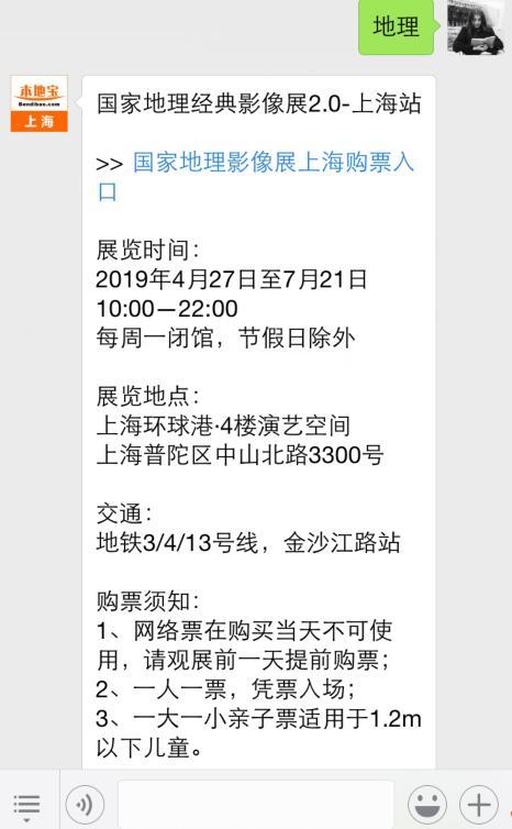 国家地理经典影像盛宴2.0上海时间+门票预订