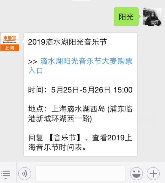 2019上海滴水湖阳光音乐节门票+时间+交通