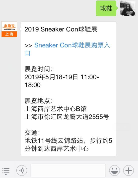 2019上海球鞋展时间+门票预订+交通