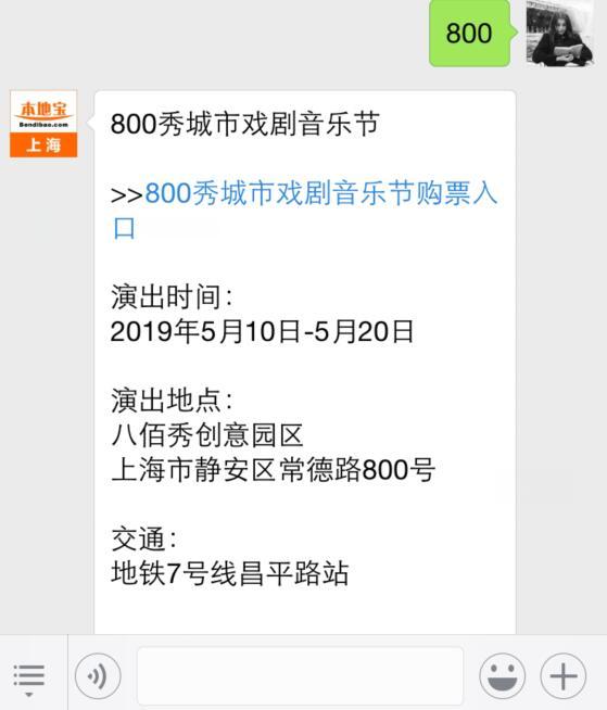 2019上海800秀城市戏剧音乐节时间+门票预订