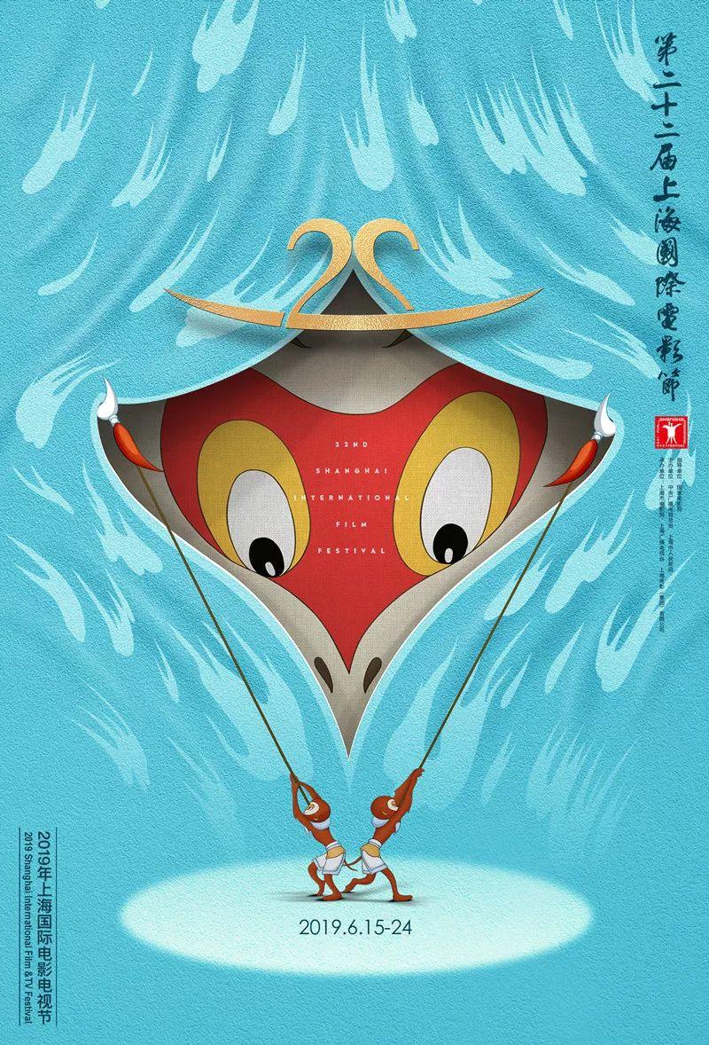 2019第22届上海国际电影节媒体注册通道开启