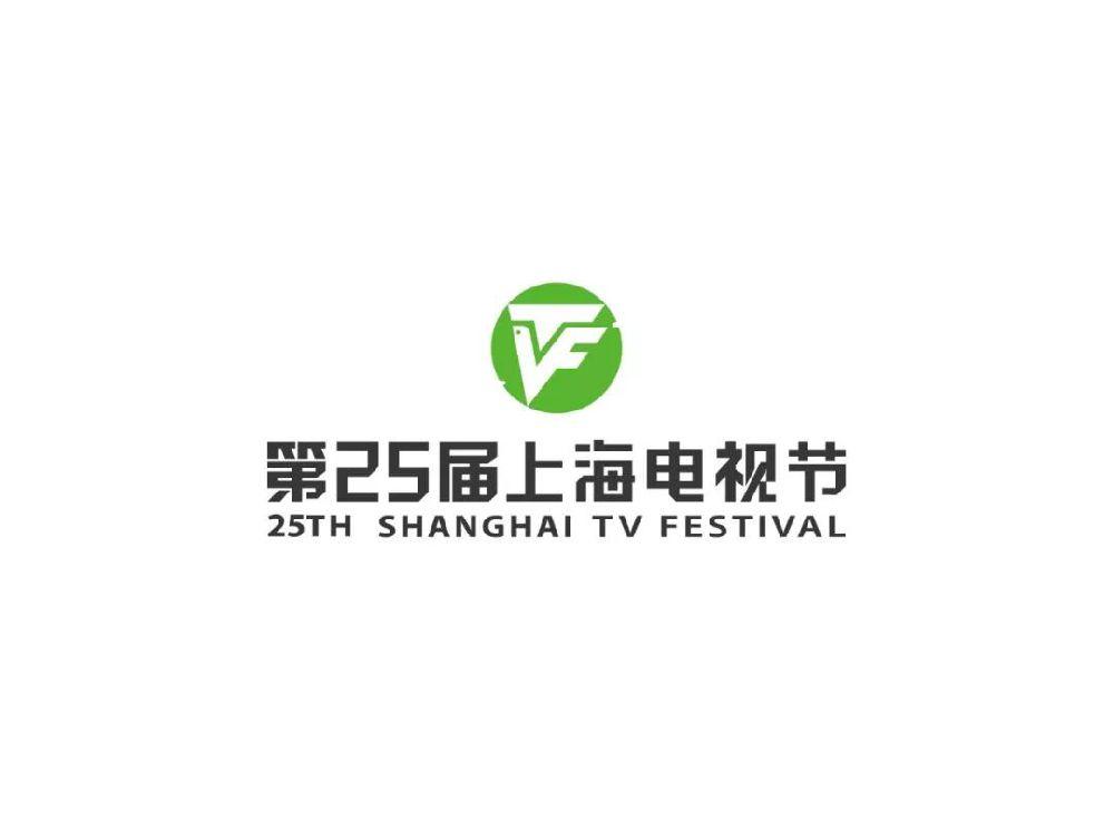 2019第25届上海电视节媒体注册通道开启