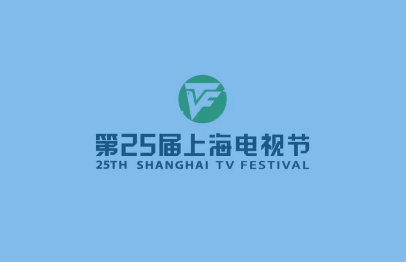 2019上海电视节颁奖典礼播出时间+直播入口