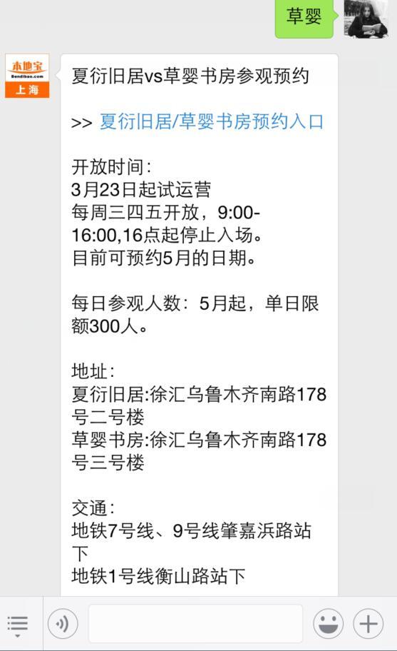 上海夏衍旧居、草婴书房对外开放  市民可预约参观