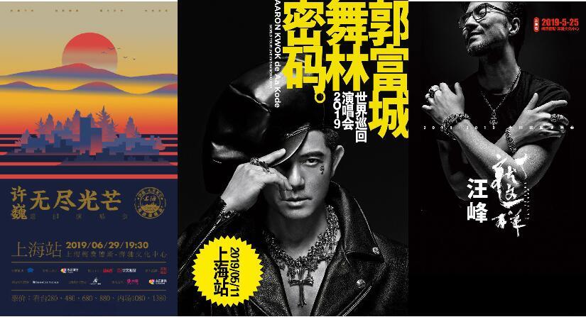 2019上海演唱会一览表  |  附门票预订