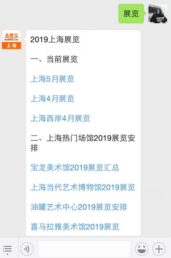 2019上海5月展览汇总 | 持续更新