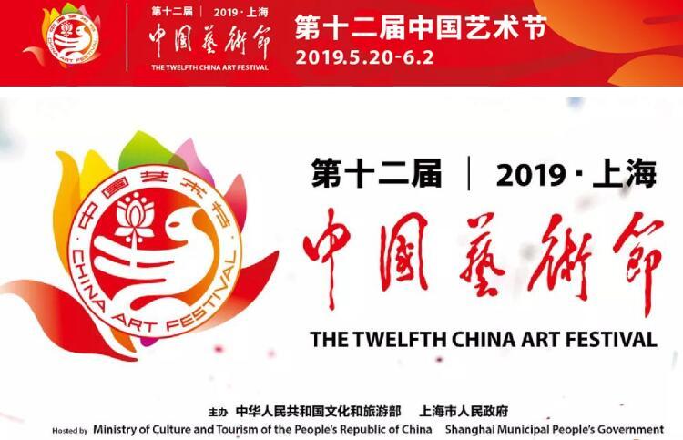 2019中国艺术节演出票正式开售 51台102场演出