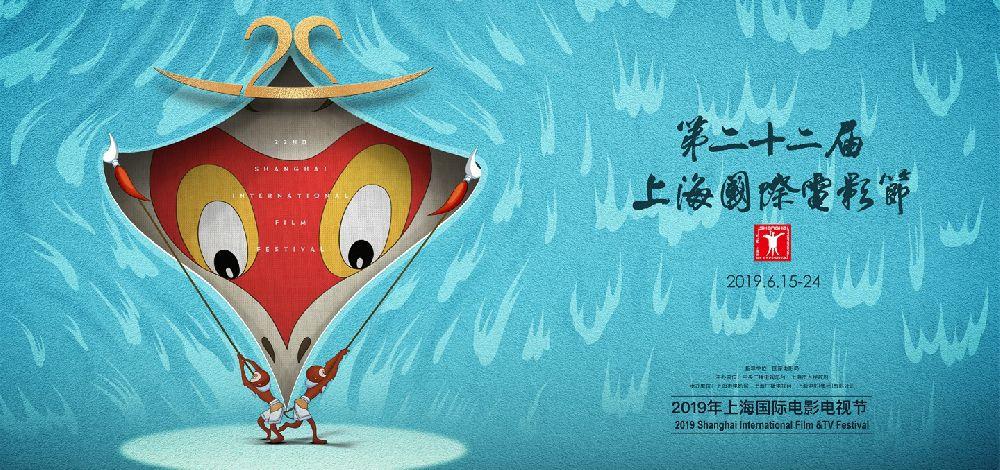 2019上海国际电影节评委影展单元展映片单一览
