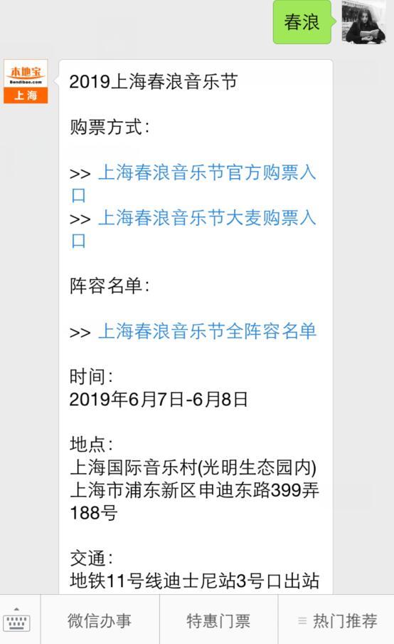 2019上海春浪音乐节时间+门票+地点交通