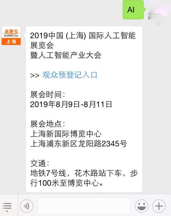 2019上海国际人工智能展览会时间+地点+门票/参观预登记
