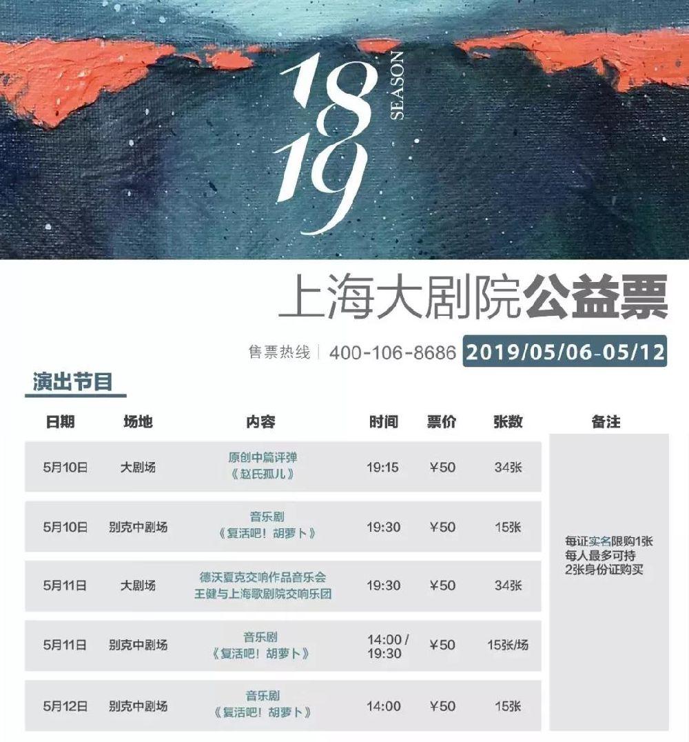 上海大剧院3场演出公益票即将发售 票价仅50元 附购票方式