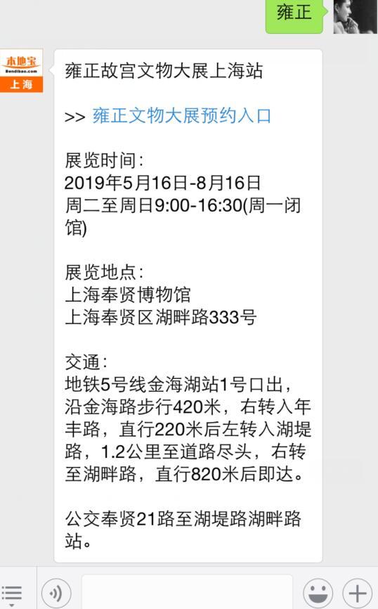 雍正故宫文物大展上海站时间+门票价格+交通