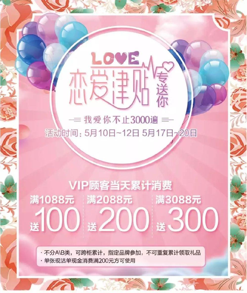 2019上海巴黎春天淮海店520折扣 满188立减100