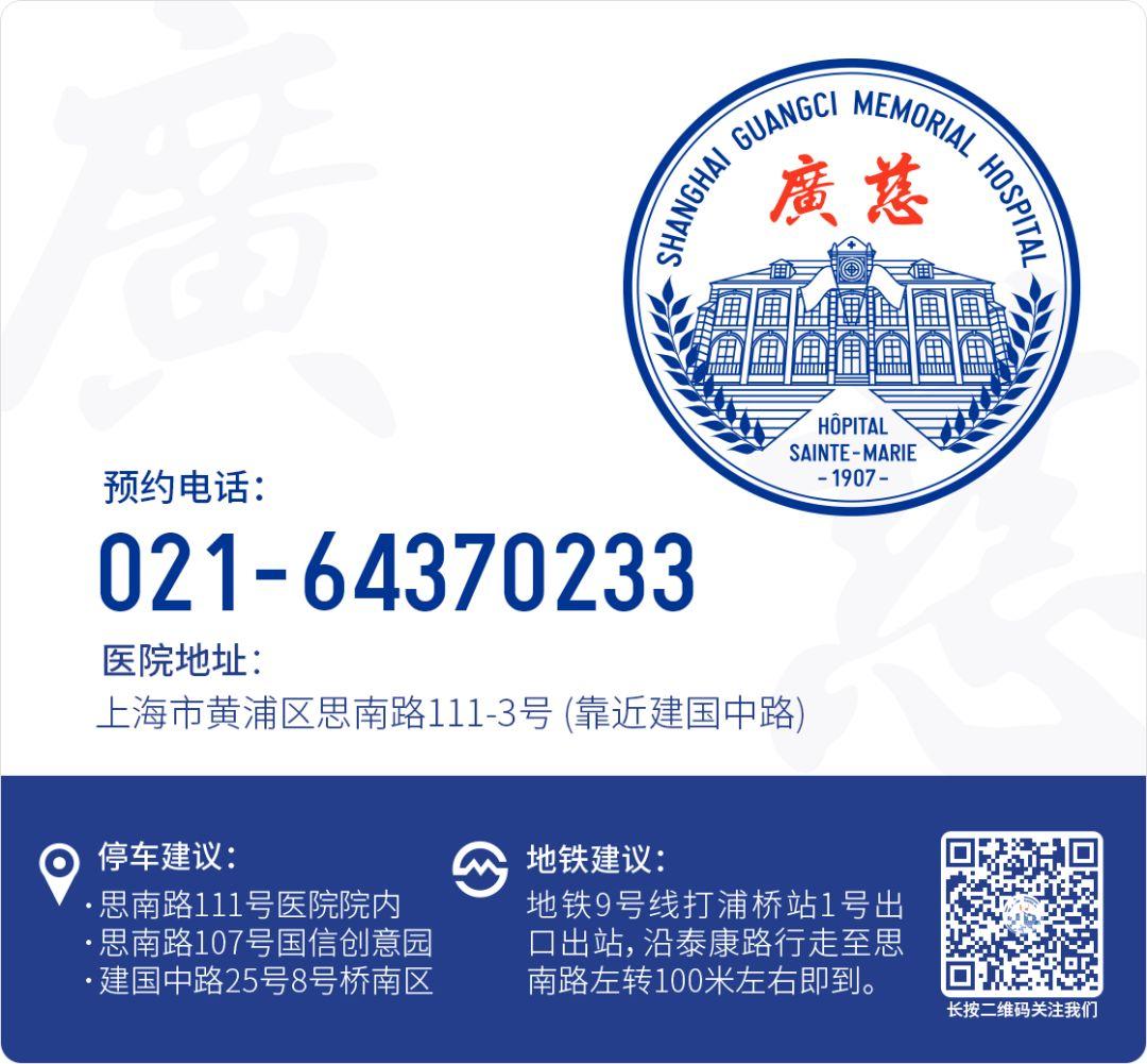 上海廣慈紀念醫院正式對外營業 | 附地址預約電話