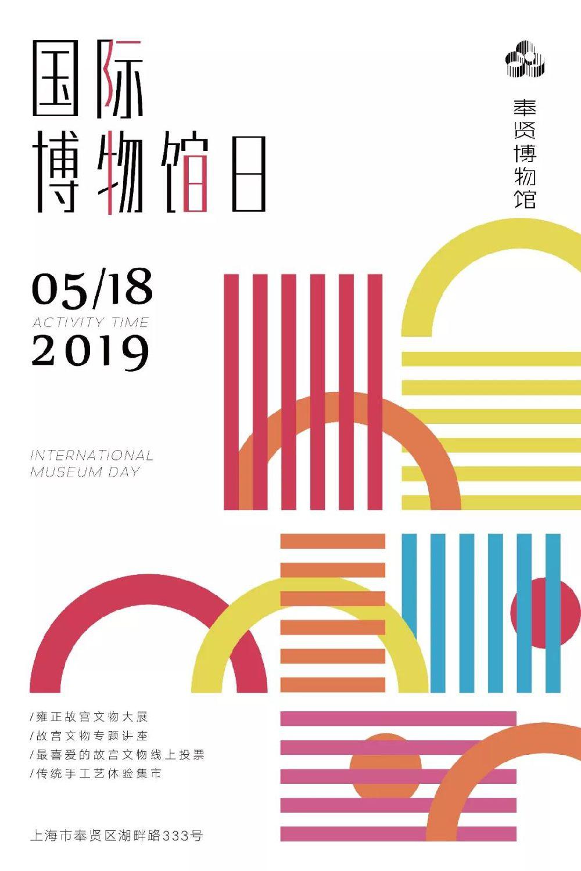 2019上海奉贤博物馆518国际博物馆日活动攻略 附预约方式