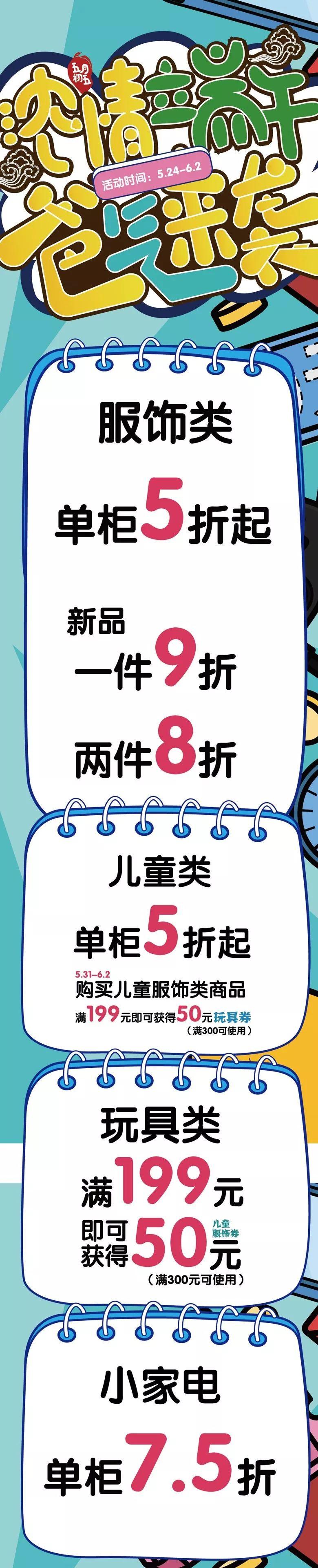 上海莘庄百盛2019六一折扣 儿童类单柜5折起