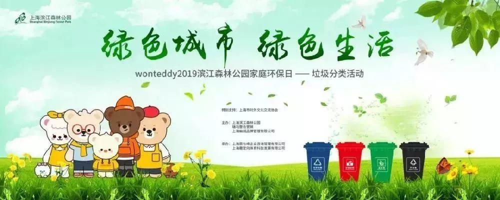 上海6月1日-6月2日周末活动