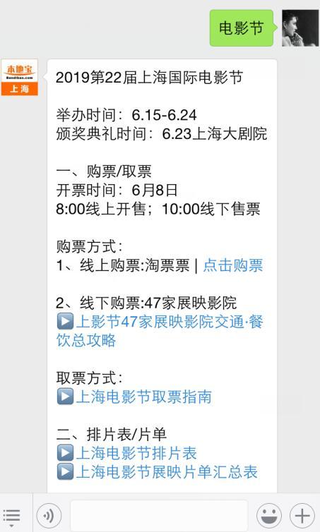 2019上海电影节抢票攻略 | 附开票时间+购票方式